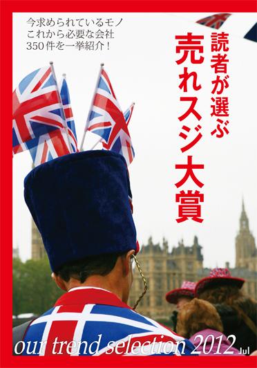 読者が選ぶ売れスジ大賞 2012年度版
